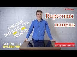 <b>индукционная варочная панель Maunfeld</b> EVI 594 BK - YouTube