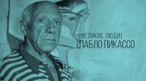 Пабло Пикассо краткая биография художника winners academy Краткая биография