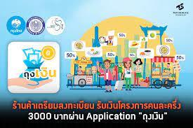 ร้านค้าเตรียมลงทะเบียน รับเงินโครงการคนละครึ่ง 3000 บาทผ่าน Application  ถุงเงิน
