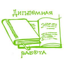 Требования к дипломной работе ДИПЛОМНАЯ РАБОТА 1 Цель задачи и требования к дипломной работе 1 1 Дипломная работа является квалификационной работой выпускника которая показывает