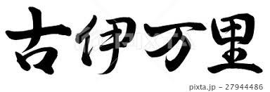 筆文字 陶芸 手書き 日本語のイラスト素材 Pixta