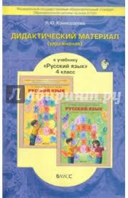 Книга Русский язык класс Дидактический материал упражнения  Русский язык 4 класс Дидактический материал упражнения