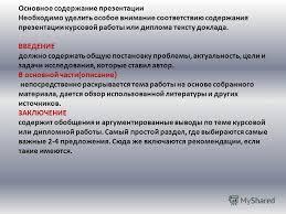 Презентация на тему СОЗДАНИЕ ПРЕЗЕНТАЦИИ ДЛЯ ЗАЩИТЫ ДИПЛОМНОЙ  7 Основное содержание презентации