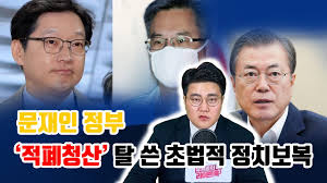 유원종의라이트훅 문재인 정부, '적폐청산' 탈 쓴 초법적 정치보복 - YouTube