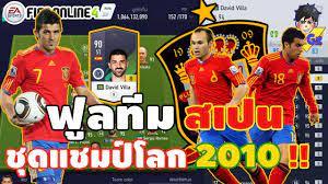 FO4)ฟูลทีมสเปน ชุดแชมป์โลก 2010 !! นำทัพโดย David Villa +8 !! - YouTube