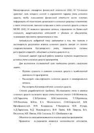 Управленческий учет амортизация основных средств и нематериальных  Курсовая Управленческий учет амортизация основных средств и нематериальных активов 4