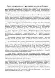 Использование отходов промышленного производства при изготовлении  Сырье для производства строительных материалов Беларуси реферат 2010 по географии скачать бесплатно