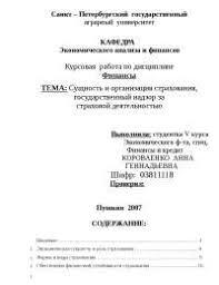 Личное страхование в РФ и проблемы его развития курсовая по  Сущность и организация страхования государственный надзор за страховой деятельностью курсовая по финансам скачать бесплатно Формы
