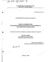 Диссертация на тему Центральный банк в формировании кредитного  Диссертация и автореферат на тему Центральный банк в формировании кредитного потенциала российской экономики