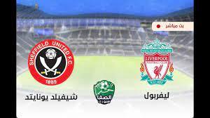 ليفربول وشيفيلد بث مباشر أهم مباريات اليوم - YouTube