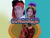 Akkineni Nageshwara Rao Bangaru Bommalu Movie
