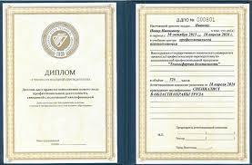 Лицензии и дипломы диплом