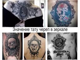 значение тату череп в зеркале информация и фото примеры рисунков