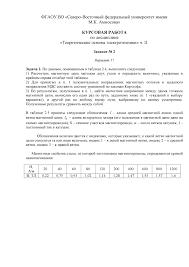 задачи задания № курсовой по ТОЭ СВФУ Вариант  Решение задачи 2 задания №2 курсовой по ТОЭ СВФУ Вариант 17