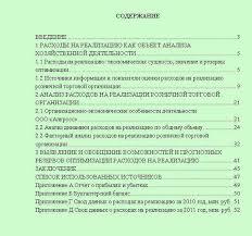 Курсовая экономического анализа структуры расходов на ООО Алкросс  Курсовая экономического анализа структуры расходов на ООО Алкросс
