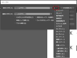 イラストレーターで文字列を検索置換する方法 Ux Milk