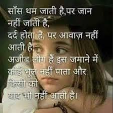sad shayari hindi read