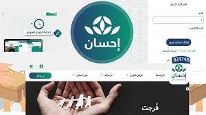 تسجيل منصة احسان(ehsan) | كيفية التسجيل في منصة احسان | شرح منصة احسان  الوطنية للعمل الخيري - YouTube