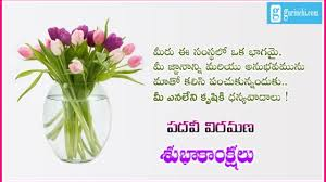Retirement Wishes In Telugulatest Quotes With Greetingsimages Latest