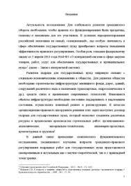 Государственный контракт на выполнение подрядных работ Курсовая Курсовая Государственный контракт на выполнение подрядных работ 3