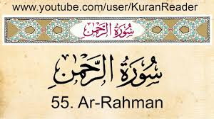 Quran 55 Ar Rahman With English Audio Translation And Transliteration Hd