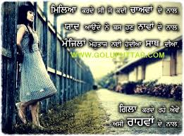Sad Love Quotes For Boyfriend In Punjabi Hover Me Best Quotes In Punjabi Related With Death