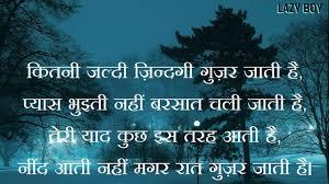 Good Night Shayari Sms And Quotes In Hindi
