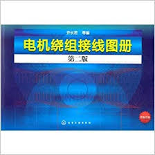 motor winding wiring diagram book 2nd edition amazon co uk qiao motor winding wiring diagram book 2nd edition amazon co uk qiao zhang jun 9787122127594 books