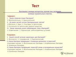 Презентация на тему Урок презентация на тему Грибы Общая  3 Тест