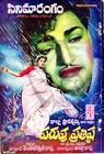 Taraka Rama Rao Nandamuri Paruvu Prathishta Movie