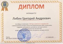 ВПИ филиал ВолгГТУ Новости Диплом победителя конкурса научно  Количество просмотров 2417