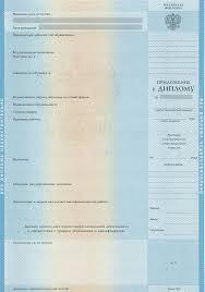 Приложение к диплому магистра бакалавра и техникума  Приложение к диплому о высшем образовании образца 2004 года