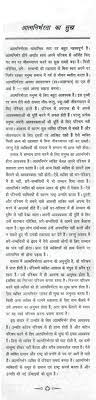 essay on pleasure of reading essays speech on pleasure of reading in hindi essay on pleasure