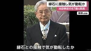 飯塚 幸三 なん j