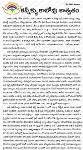 old age essay essay on blessings of oldage in hindi essay old age old age home essay in telugu essaykannillu kaabovu saaswatam telugu article vyaasam manandhari com