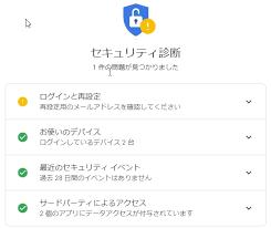 グーグル 再 設定 用 の メール アドレス を 確認 し て ください