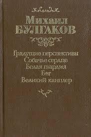"""Книга """"Грядущие перспективы. Собачье сердце. Белая гвардия ..."""