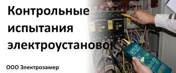 Электрозамер Проведем контрольные испытания электрооборудования  Контрольные испытания электрооборудования