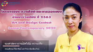 มหาวิทยาลัยเชียงใหม่ Chiang Mai University - Art and Design Contest: Lanna  Contemporary 2020