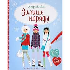<b>Зимние наряды</b> – купить по цене 260 руб. в интернет-магазине ...
