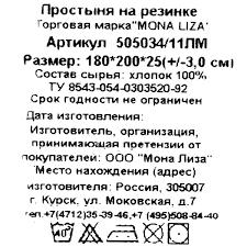 <b>Простыня</b> Mona Liza «Premium», 180х200 см, сатин, <b>цвет серый</b> ...