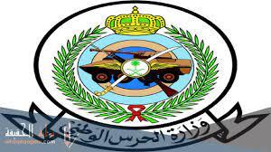 رابط الدخول الي وزارة الحرس الوطني خدمات الموظفين - المصري نت