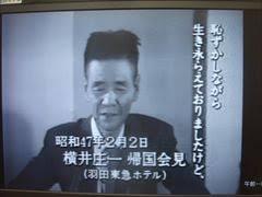 「横井庄一記念館」の画像検索結果