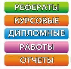 Диплом на заказ в Курске Предложения услуг на ru Курск