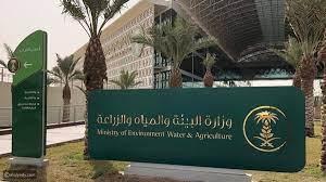 وزارة البيئة والمياه والزراعة تُعلن عن 44 وظيفة شاغرة - القيادي