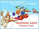 Новогоднее поздравление от коллектива коллективу