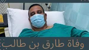 طارق بن طالب في ذمة الله فما هو سبب وفاته ومن نعاه ؟ - YouTube