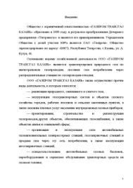 Отчет о практике на ООО Газпром Трансгаз Казань Отчёт по практике Отчёт по практике Отчет о практике на ООО Газпром Трансгаз Казань 6