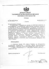 Тарифы для населения Тепло Тюмени филиал ПАО СУЭНКО  prikaz2220105oc jpg