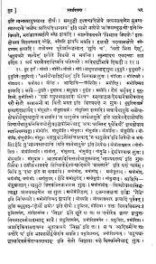 mud muda a harṣe 1
